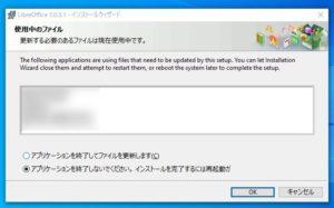 Libre Office ほかアプリ起動