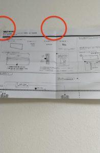 無印壁に付けられる家具ミラー 説明書はる