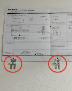 無印壁に付けられる家具ミラー 専用フック取り付け