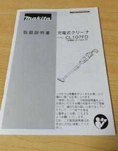 マキタのクリーナーCL107FDSHW 取扱説明書