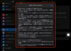 iPad14.0アップデート 内容1