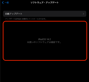 iPad14.0アップデート バージョン確認