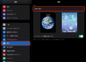 iPad14.0アップデート 壁紙