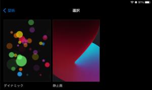 iPad14.0アップデート ダイナミック静止画