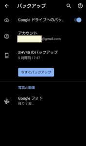 Androidバックアップ 画面