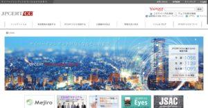 JPCERT/CCのメーリング サイト