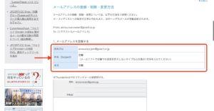 JPCERT/CCのメーリング メールアドレス
