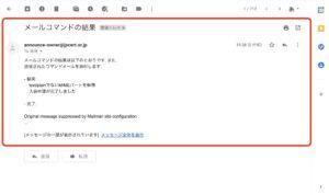 JPCERT/CCのメーリング 登録完了