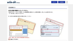 ブックオフ出張買取センター 申込み情報