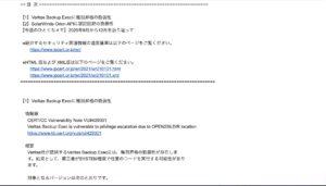 JPCERT/CCのメーリング リンク