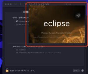 Mac eclipseインストール 起動成功