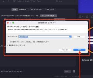 Mac eclipseインストール ワークスペース指定