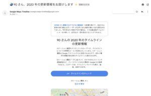 Googleロケーション履歴年間メール 受信