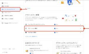 Googleロケーション履歴年間メール カスタマイズ