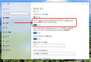 windows10タスクバー 端