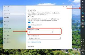 windows10タスクバー 位置