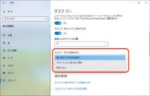 windows10タスクバー ボタンを結合