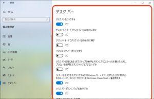 windows10タスクバー 設定画面開く