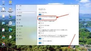 windows10タスクバー 自動的に隠す