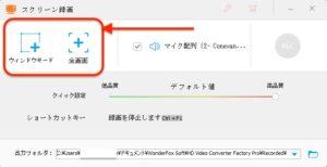 HD Video Converter Factory Pro 録画選択
