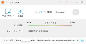 HD Video Converter Factory Pro 録画