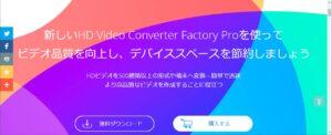 HD Video Converter Factory Pro ダウンロード