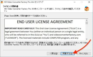 HD Video Converter Factory Pro ライセンス契約書