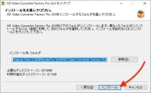 HD Video Converter Factory Pro インストール先