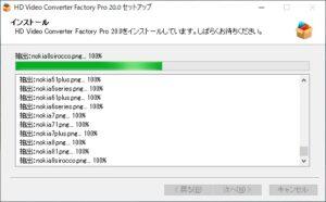 HD Video Converter Factory Pro インストール開始