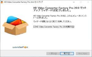 HD Video Converter Factory Pro インストール完了