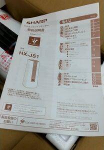 プラズマクラスター セラミックファンヒーターHX-JS1-W 説明書