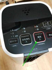 プラズマクラスター セラミックファンヒーターHX-JS1-W 暖房強