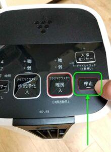プラズマクラスター セラミックファンヒーターHX-JS1-W 暖房停止