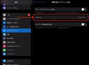 iPad字幕新規スタイル タップ