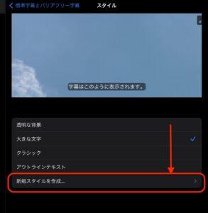 iPad字幕新規スタイル 作成開始