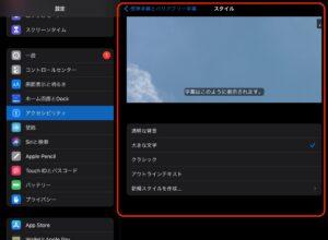iPad字幕新規スタイル 表示完了