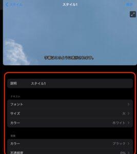 iPad字幕新規スタイル 作成画面