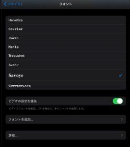 iPad字幕新規スタイル フォント追加