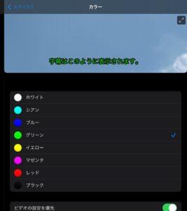 iPad字幕新規スタイル カラー