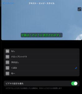 iPad字幕新規スタイル テキストエッジスタイル