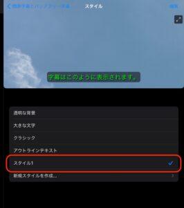 iPad字幕新規スタイル スタイル完成
