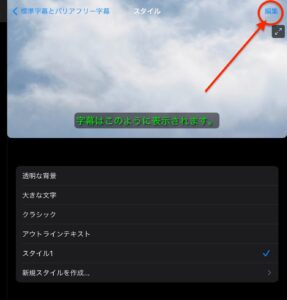 iPad字幕新規スタイル 編集