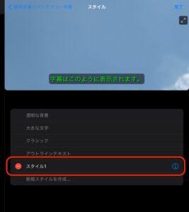 iPad字幕新規スタイル 編集項目