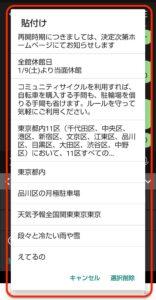 S−Shaine文字履歴コピー 保存