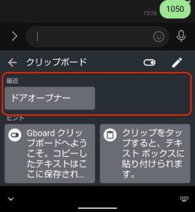 G-board履歴コピー 保存