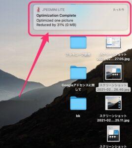 Mac通知設定 右上の通知がきた