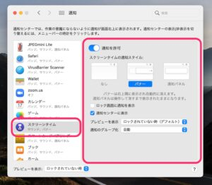 Mac通知設定 アプリケーション