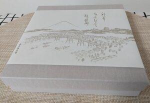 日本橋屋長兵衛 手作り日本橋最中 包装はがす