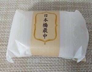 日本橋屋長兵衛 手作り日本橋最中 食べる