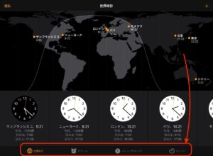 iPad時計アプリ 4つの機能